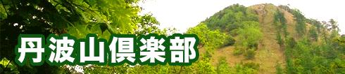 丹波山倶楽部