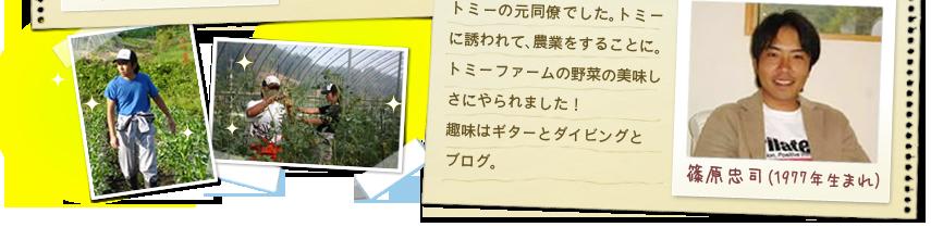 篠原忠司(1977年生まれ):トミーの元同僚でした。トミーに誘われて、農業をすることに。 トミーファームの野菜の美味しさにやられました! 趣味はギターとダイビングと ブログ。
