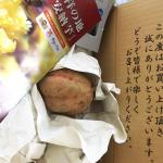 「安納芋」11月のダブルチャンスの感想!