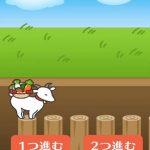 ミニゲーム「野菜をお届け!ヤギジャンプ」カウントゲーム