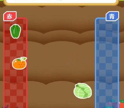 ミニゲーム「野菜の達人!仕分けマスター!」