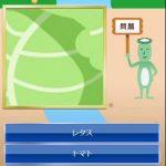 ミニゲーム「野菜イラストクイズ」